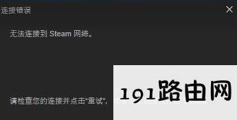 steam网络无法访问