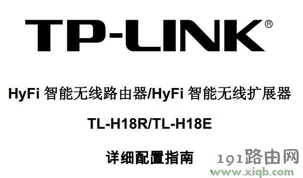 【设置教程】TP-Link TL-H18R/TL-H18E说明书