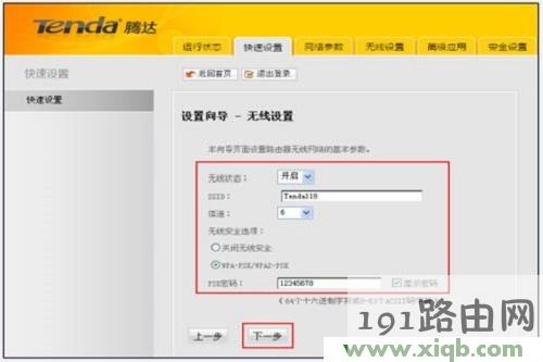 【图解步骤】腾达(Tenda)W300D无线路由模式上网设置
