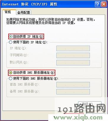 【图解步骤】falogin.cn进不去(打不开)的解决办法【图文】教程