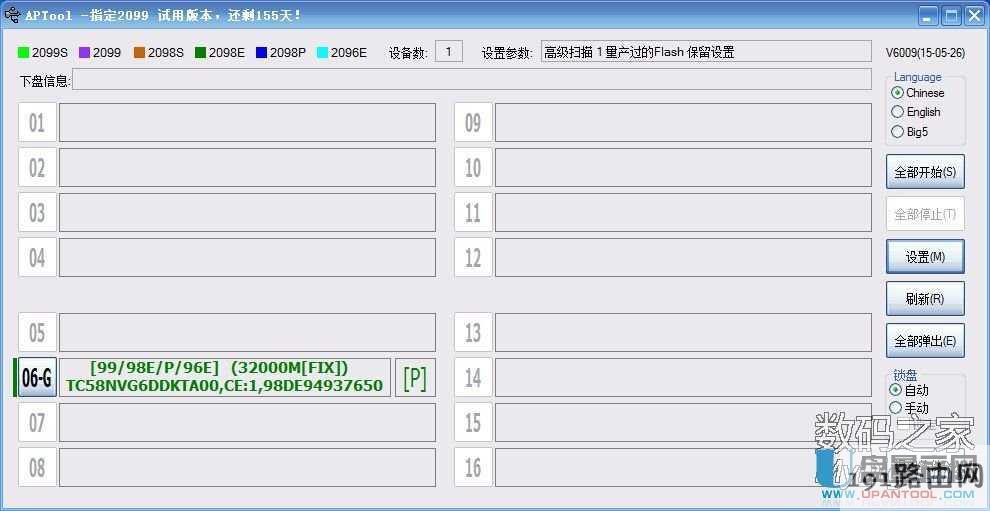 芯邦扩容U盘CBM2098恢复容量量产修复教程