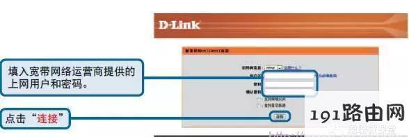 家用d-link无线<a href=https://www.191e.com/sz/ target=_blank class=infotextkey>路由器设置</a>教程