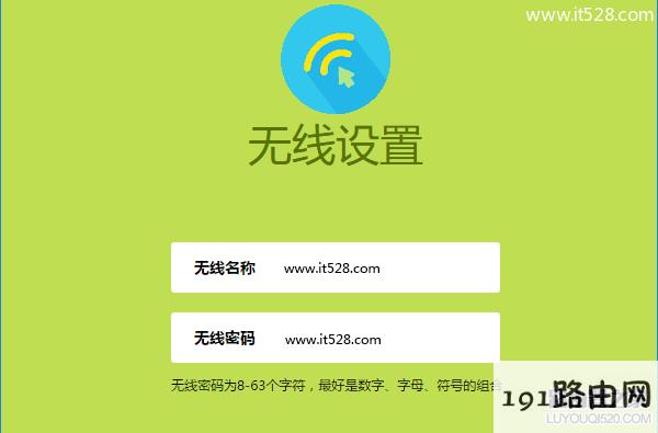 迅捷(FAST)300M无线路由器设置上网的教程