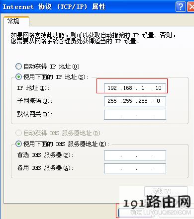 路由器地址192.168.1.253打不开解决方法图解
