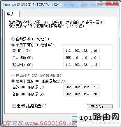 斐讯k2路由器上网设置图文教程