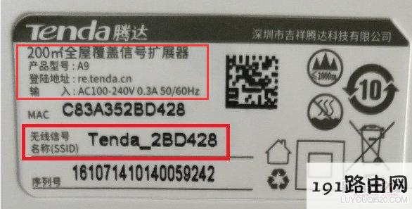 腾达路由器的登陆地址是多少