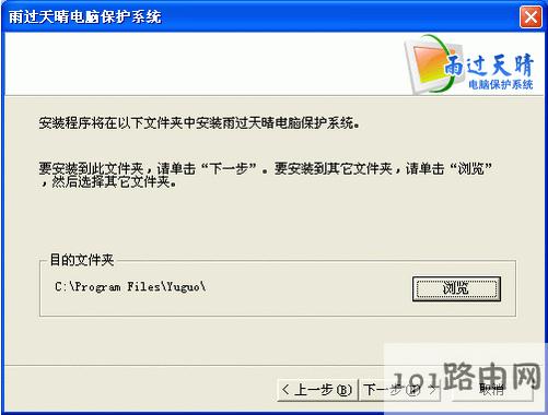 电脑保护系统