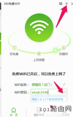 开wifi