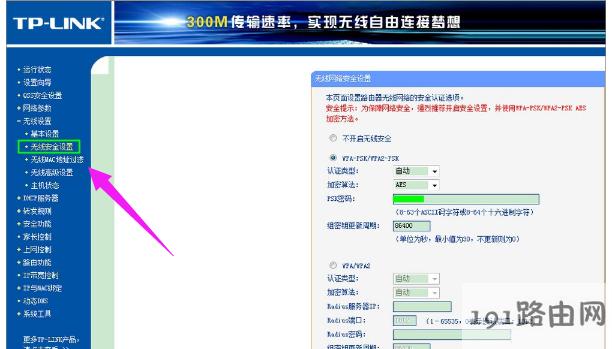 无线网密码