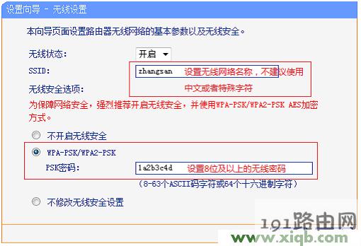 tplogin.cn-tlwr882n怎么改密码