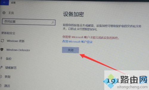 win10怎么关闭硬盘加密功能?win10关闭硬盘加密功能的方法