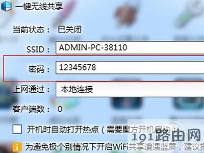 【如何更改wifi密码】win7/win8虚拟无线怎么修改wifi密码