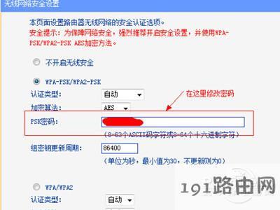 【如何更改wifi密码】步骤3