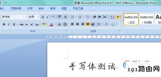 如何下载安装字体到word