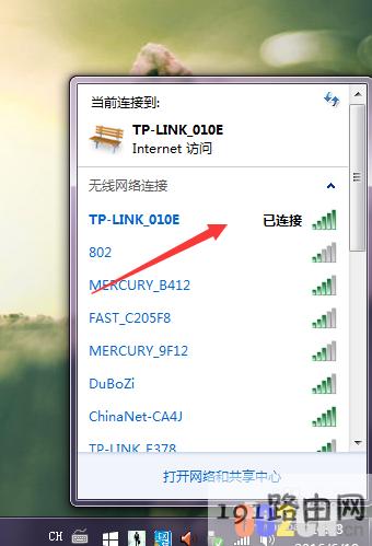 如何查看曾经连接过的WIFI密码