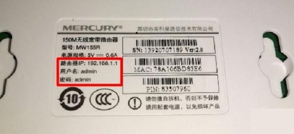 路由器192.168.1.1默认登录密码是多少?