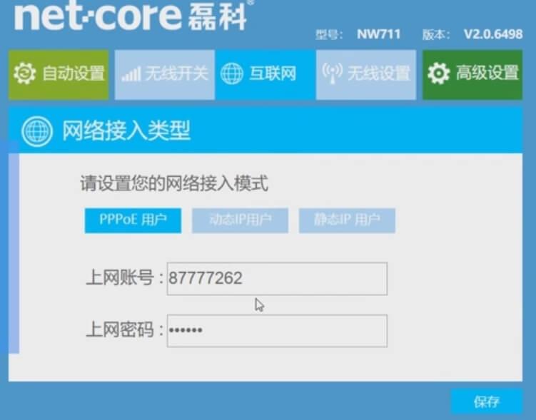 【图文】磊科无线路由器上网设置方法