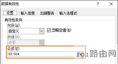 Excel表格设置只能输入数字的解决方法