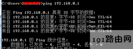 路由器设置-192.168.0.1-路由器之家