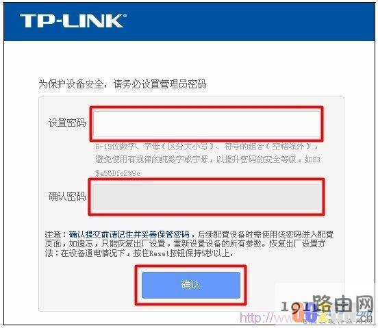 TL-WR842N路由器提示设置管理员密码