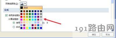 Excel表格修改表格线颜色的方法