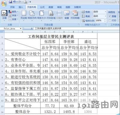 Excel表格怎么区域打印