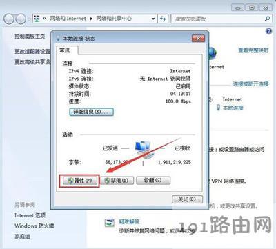 WiFi无线网络提示未启用DHCP怎么办