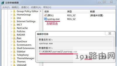 任务栏右下角不显示安全删除硬件图标的解决办法