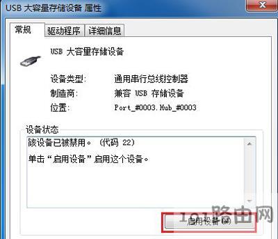 USB接口不能使用怎么办