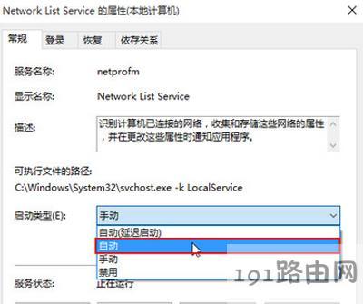 Win10系统电脑应用商店闪退的修复方法