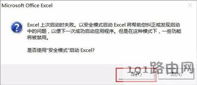 Excel表格提示Excel词典xllex.dll文件丢失或损坏的解决方法