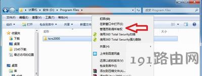 Win7系统安装软件提示安装程序没有访问目录的权限怎么办