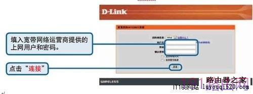 无线网络扫盲 D-Link无线路由器基本设置