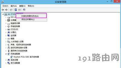 Win8.1系统无法上网提示以太网没有有效的ip配置怎么办