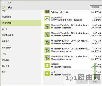 Win10系统卸载应用商店软件的操作方法