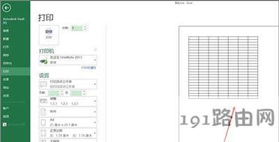 Excel表格只打印部分表格内容的方法