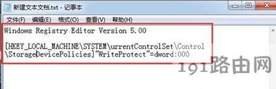 U盘提示写入扇区错误的解决方法