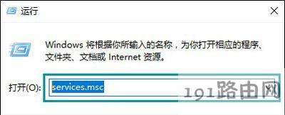 Win10系统打开应用商店总是提示错误代码0x80070422的解决方法