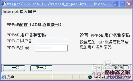路由器磊科NR205PLUS设置图解