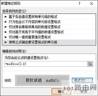 Excel表格快速隔行填充颜色的方法