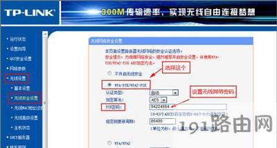WiFi无线网络修改密码的操作步骤