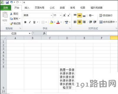 Excel表格自动换行和快捷键换行的解决方法