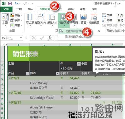 Excel表格设置只能打印部分需要的内容的方法