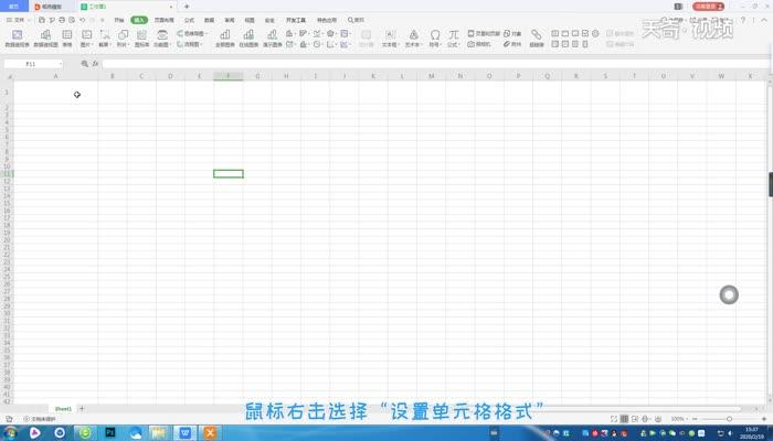 怎么在Excel表格中画斜线 Excel怎么画斜线
