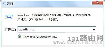Win7系统获得系统管理员权限的方法