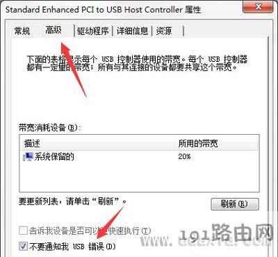 Win7系统电脑弹出电涌提示的解决方法
