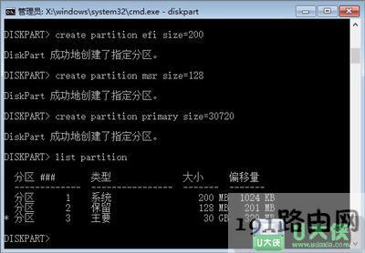 硬盘分区使用GPT格式