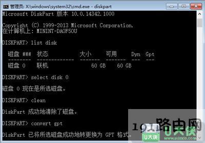 GUID分区格式为大硬盘分区