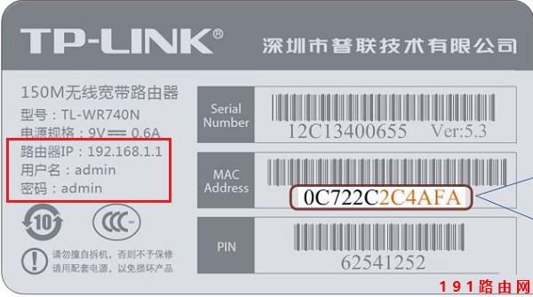 192.168.1.1路由器登陆入口密码