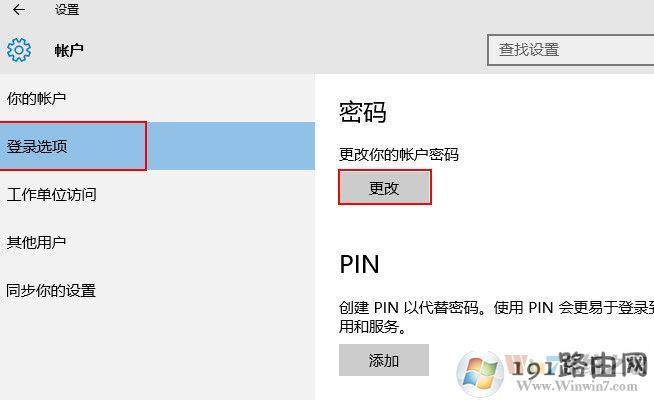 win10系统取消唤醒输入密码的方法